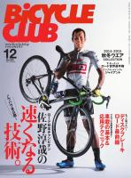 BICYCLE CLUB 2014年12月号
