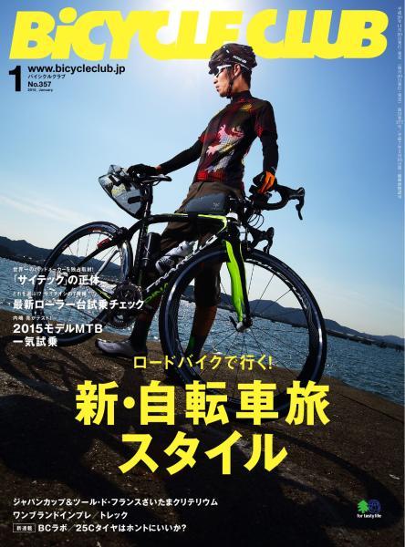 BICYCLE CLUB 2015年1月号