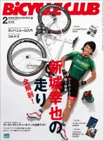 BICYCLE CLUB 2015年2月号
