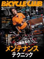 BICYCLE CLUB 2015年3月号