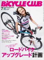 BICYCLE CLUB 2015年7月号