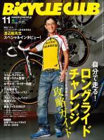 BICYCLE CLUB 2015年11月号