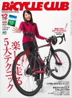 BICYCLE CLUB 2015年12月号