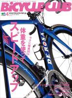 BICYCLE CLUB 2016年4月号