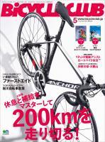 BICYCLE CLUB 2016年5月号