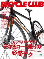 BICYCLE CLUB 2016年8月号