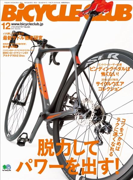 BICYCLE CLUB 2016年12月号