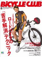 BICYCLE CLUB 2017年8月号
