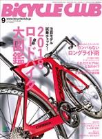BICYCLE CLUB 2017年9月号
