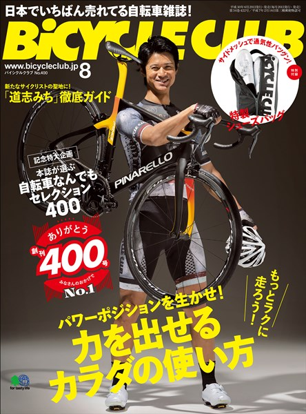 BICYCLE CLUB 2018年8月号