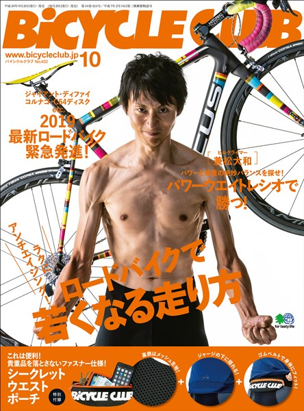 BICYCLE CLUB 2018年10月号