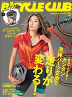 BICYCLE CLUB 2019年3月号