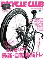 BICYCLE CLUB 2019年4月号