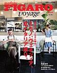 フィガロジャポン ヴォヤージュ(madame FIGARO japon voyage) Vol.35