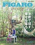 フィガロジャポン ヴォヤージュ(madame FIGARO japon voyage) Vol.36