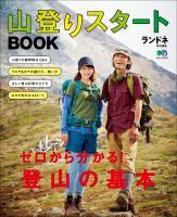 エイ出版社のスタートBOOKシリーズ ランドネ特別編集 山登りスタートBOOK