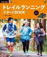 エイ出版社のスタートBOOKシリーズ トレイルランニング スタートBOOK