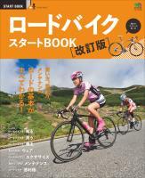 エイ出版社のスタートBOOKシリーズ ロードバイク スタートBOOK 改訂版