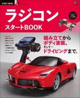 エイ出版社のスタートBOOKシリーズ ラジコン スタートBOOK