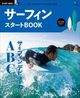 エイ出版社のスタートBOOKシリーズ サーフィン スタートBOOK