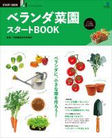 エイ出版社のスタートBOOKシリーズ ベランダ菜園 スタートBOOK