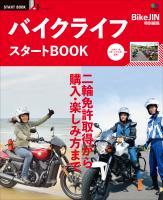エイ出版社のスタートBOOKシリーズ バイクライフ スタートBOOK