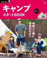 エイ出版社のスタートBOOKシリーズ キャンプ スタートBOOK