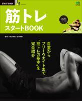 エイ出版社のスタートBOOKシリーズ 筋トレ スタートBOOK