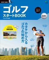 エイ出版社のスタートBOOKシリーズ ゴルフ スタートBOOK