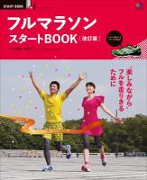 エイ出版社のスタートBOOKシリーズ フルマラソン スタートBOOK 改訂版