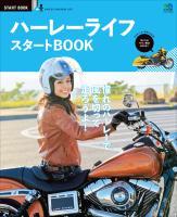 エイ出版社のスタートBOOKシリーズ ハーレーライフ スタートBOOK