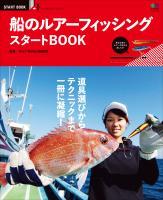 エイ出版社のスタートBOOKシリーズ 船のルアーフィッシング スタートBOOK