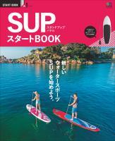エイ出版社のスタートBOOKシリーズ SUP スタートBOOK