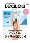 LeaLea(レアレア) 2018 WINTER