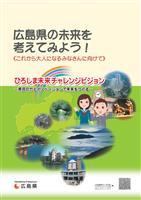 広島県の未来を考えてみよう! 1