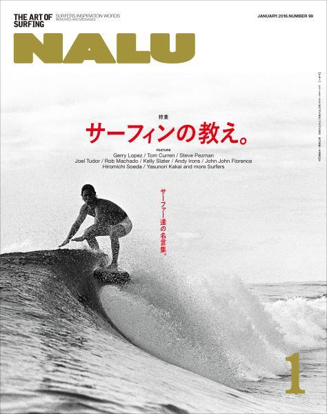 NALU 2016年1月号 No.99