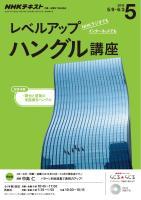NHKラジオ レベルアップハングル講座 2016年5月号