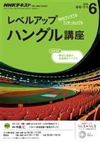 NHKラジオ レベルアップハングル講座  2016年6月号