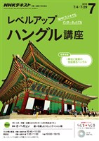NHKラジオ レベルアップハングル講座  2016年7月号