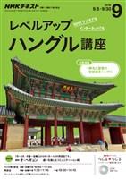 NHKラジオ レベルアップハングル講座  2016年9月号