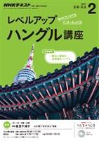 NHKラジオ レベルアップハングル講座  2017年2月号