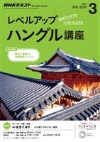 NHKラジオ レベルアップハングル講座  2017年3月号