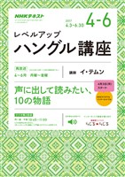 NHKラジオ レベルアップハングル講座  2017年4月~6月