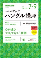 NHKラジオ レベルアップハングル講座  2017年7月~9月
