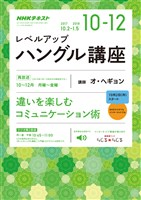 NHKラジオ レベルアップハングル講座  2017年10月~12月