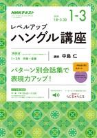 NHKラジオ レベルアップハングル講座  2018年1月~3月