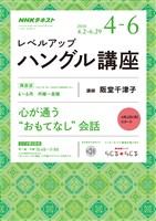 NHKラジオ レベルアップハングル講座  2018年4月~6月
