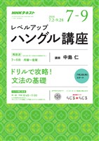 NHKラジオ レベルアップハングル講座  2018年7月~9月