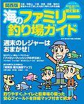 関西版 海のファミリー釣り場ガイド 2012/08/07発売号