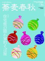 蕎麦春秋 Vol.34
